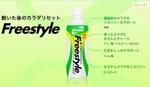 Freestyle070919