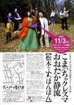 Matsumoto071103