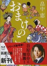 Omakenoko080408