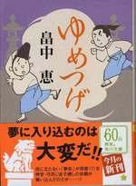 Yumetsuge080618