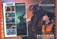 Patlabor080904_9
