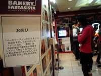 Bakery081108