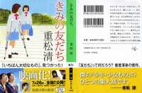 Kimi_no_todachi090302