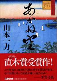 Akanegumo090701