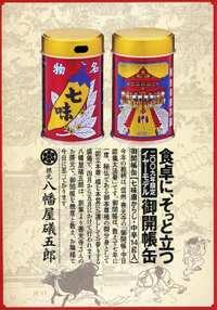 Isogoro090507