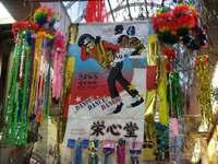 Tanabata090805b