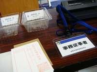 Election091025a