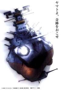 Yamato0911214
