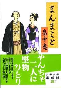 Manmakoto100421