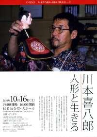 Kawamoto101016