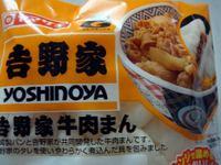 Yoshinoya101022