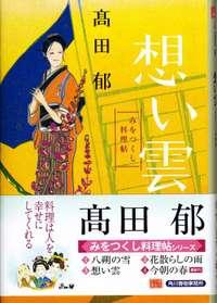 Miotsukushi101110