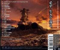 Yamato101202