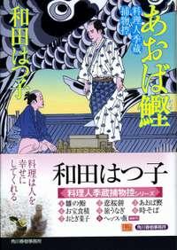 Toshizo101203