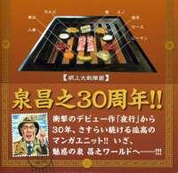 Gunshi110209