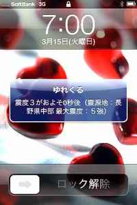 Earthquake110315