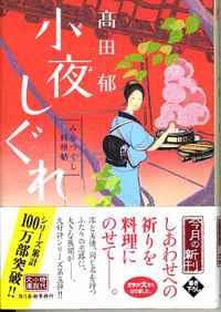 Sayoshigure110607