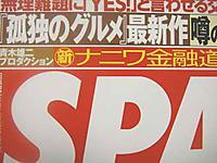 Spa111118