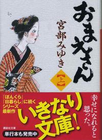 Omaesan111027
