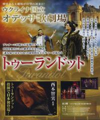 Turandot120110_2