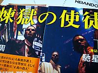 Rengoku120227