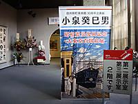 Koizumi120407