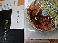 Gourmet120709