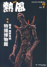 Ghibli120718