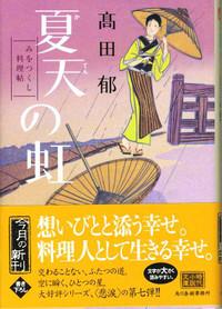 Miotsukushi120829