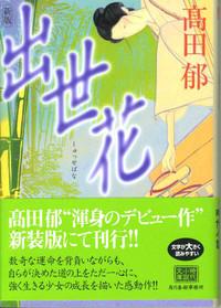 Shussebana120918