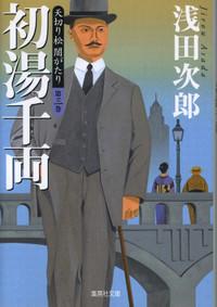 Matsu121121