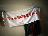 Towel130327