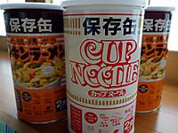 Noodle130404