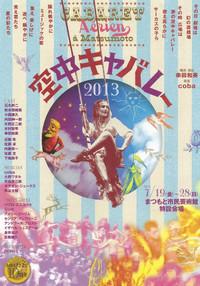 Cabaret130719