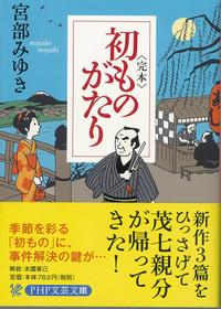 Hatsumonogatari131002