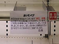 Tsuruya140216b