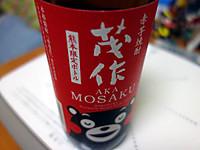 Mosaku140422