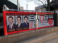 Kabuki140421