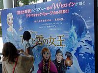 Frozen140601