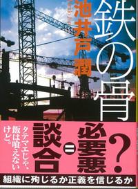 Tetsu140708