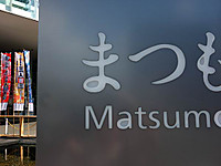 Matsumoto140720b