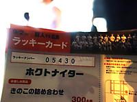 Hokuto140902b