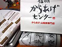 Ueda140921