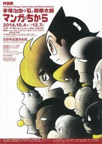 Manga141021d