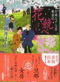 Hanakurabe141204