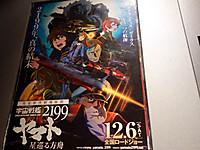 Yamato141226