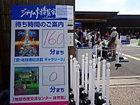 Ghibli150922b