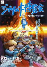 Ghibli150925