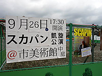 Scapin150927