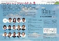 Hyokkori160110b